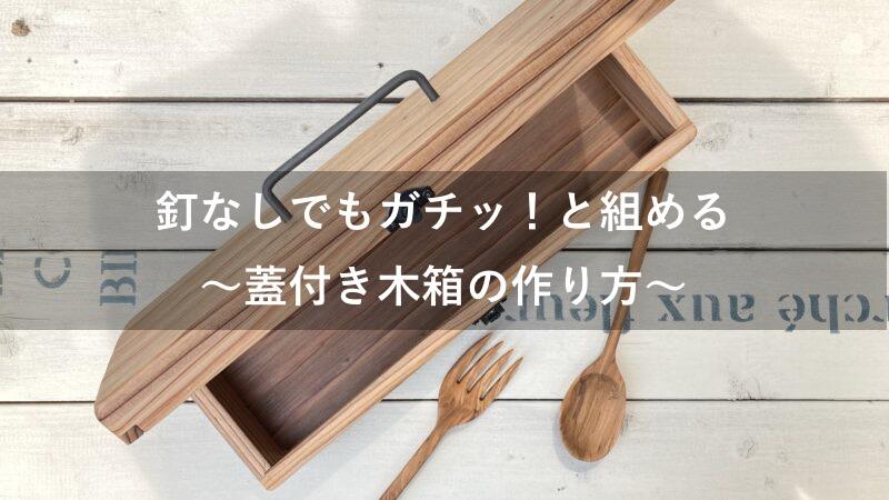 蓋付き木箱の作り方