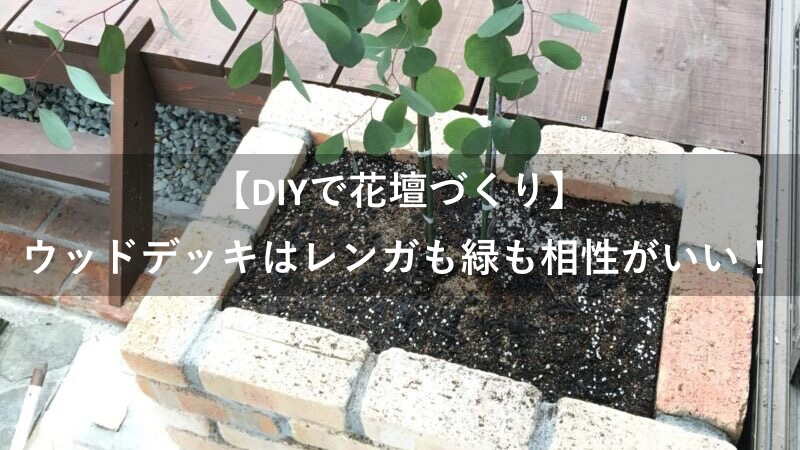 ウッドデッキと花壇