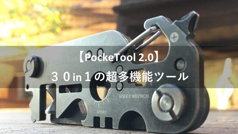 PockeTool2.0