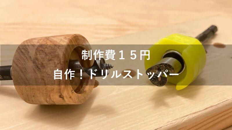 ドリルストッパー【自作】
