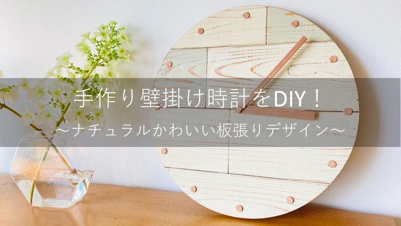 壁掛け時計【DIY】