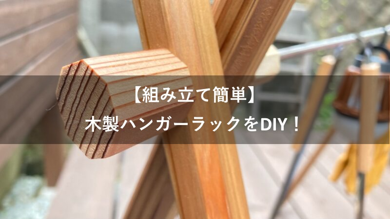 【DIY】ハンガーラックの作り方