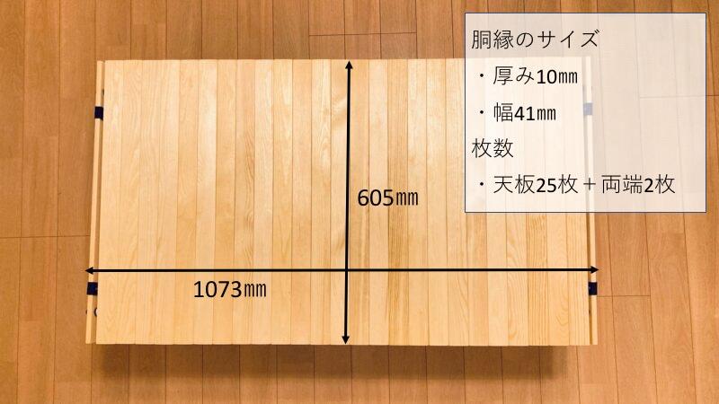 ロールトップテーブルのサイズ(寸法)