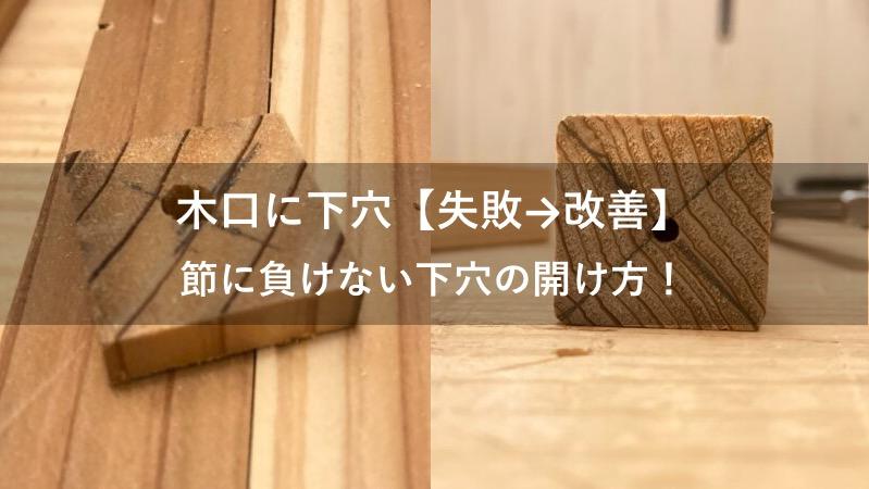 木口に下穴を開ける