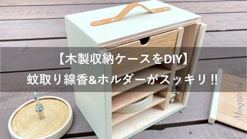 【蚊取り線香】収納ケースをDIY