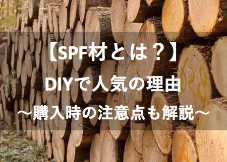材 ツーバイフォー 事業紹介 国産材ツーバイフォースタッド|材惣木材株式会社