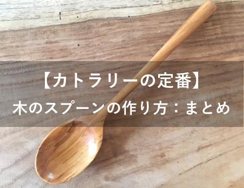 【カトラリー】木のスプーン